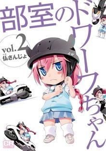 部室のドワーフちゃん vol.2