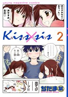 Kiss×sis 弟にキスしちゃダメですか?(2)