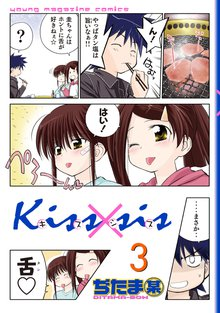 Kiss×sis 弟にキスしちゃダメですか?(3)