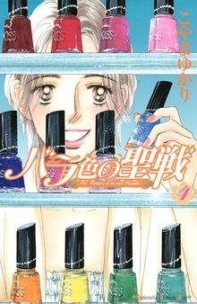 バラ色の聖戦 The Future is in our Hands!(4)
