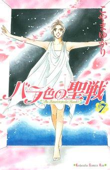 バラ色の聖戦 The Future is in our Hands!(7)