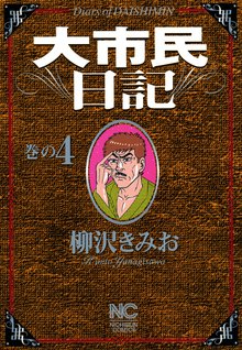 大市民日記 4