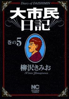 大市民日記 5