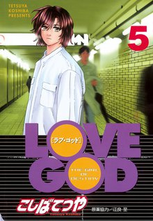 LOVE GOD(5)