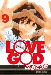 LOVE GOD(9)