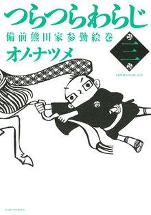 つらつらわらじ(3)