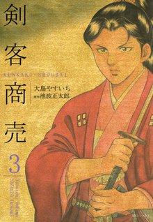 剣客商売 3巻