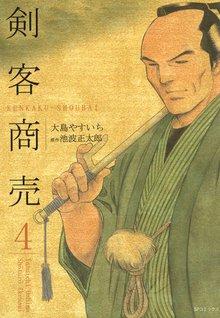 剣客商売 4巻