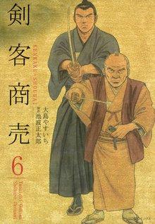 剣客商売 6巻