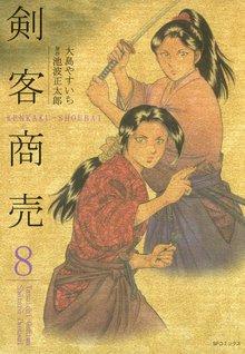 剣客商売 8巻