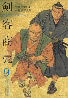 剣客商売 9巻