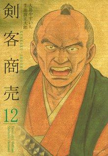 剣客商売 12巻