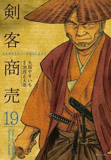 剣客商売 19巻