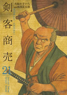 剣客商売 21巻