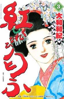 紅匂ふ(3)