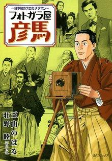 フォトガラ屋彦馬~日本初のプロカメラマン~