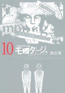 三億円事件奇譚 モンタージュ(10)