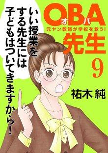 OBA先生 9 元ヤン教師が学校を救う!