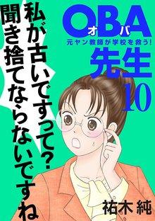 OBA先生 10 元ヤン教師が学校を救う!