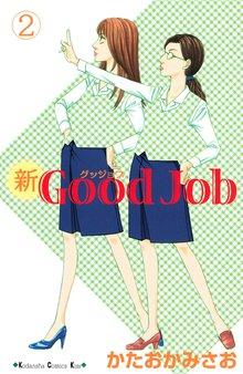新Good Job グッジョブ(2)
