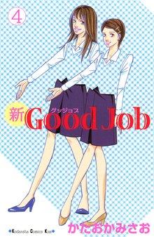 新Good Job グッジョブ(4)