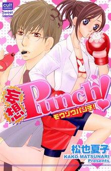妄想Punch!