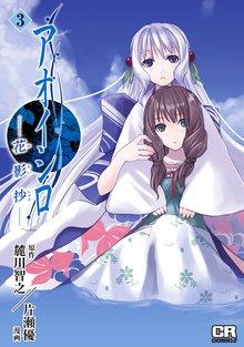 アオイシロ -花影抄-3