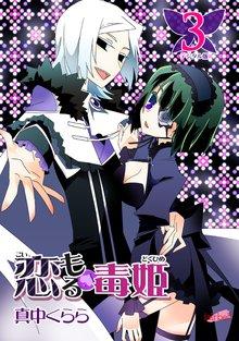 恋もる☆毒姫 3巻