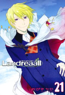 Landreaall: 21【イラスト特典付】