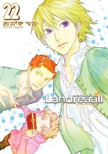 Landreaall: 22【イラスト特典付】