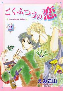 ごくふつうの恋(2)