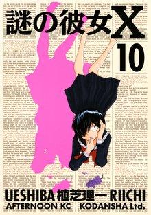 謎の彼女X(10)