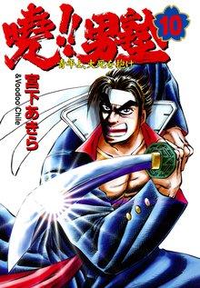 暁!!男塾 -青年よ、大死を抱け- 第10巻
