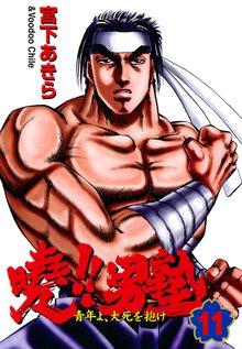 暁!!男塾 -青年よ、大死を抱け- 第11巻