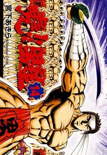 暁!!男塾 -青年よ、大死を抱け- 第14巻