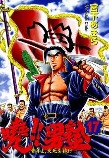 暁!!男塾 -青年よ、大死を抱け- 第17巻