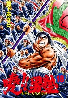 暁!!男塾 -青年よ、大死を抱け- 第18巻