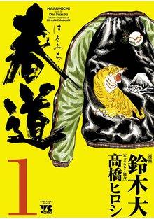 春道(1)