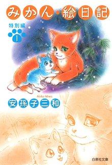 みかん・絵日記 特別編
