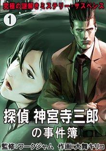 究極の謎解きミステリー・サスペンス【探偵 神宮寺三郎の事件簿】