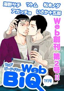 WebBiQ 2012年7月号