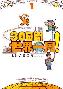 30日間世界一周!
