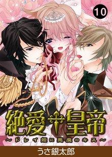 絶愛†皇帝~ドレイ姫に悪魔のキス~(10)