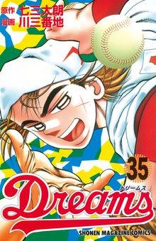 Dreams(35)