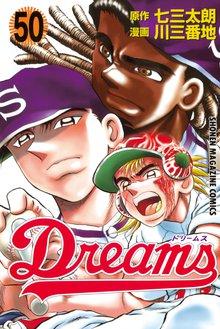 Dreams(50)
