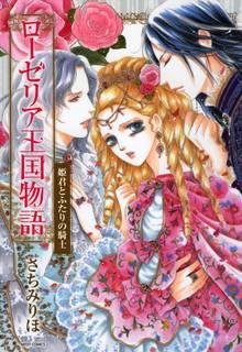 ローゼリア王国物語4 姫君とふたりの騎士