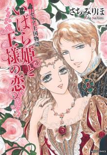 ローゼリア王国物語5 いばら姫と王様の恋