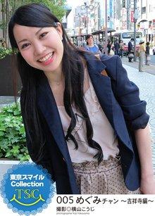 東京スマイルCollection 005 めぐみチャン ~吉祥寺編~