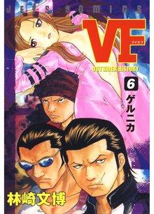 VF-アウトサイダーヒストリー- 6巻
