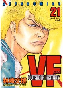 VF-アウトサイダーヒストリー- 21巻